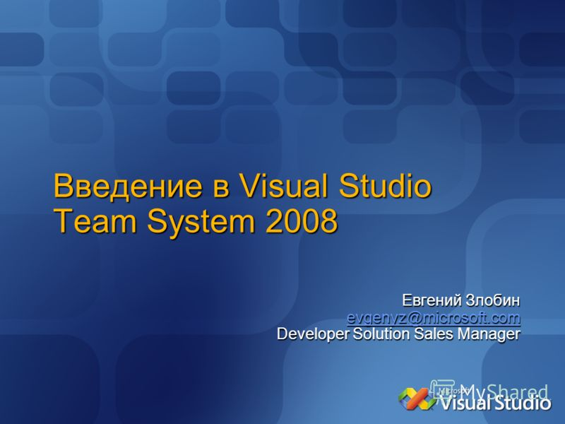 Введение в Visual Studio Team System 2008 Евгений Злобин evgenyz@microsoft.com Developer Solution Sales Manager