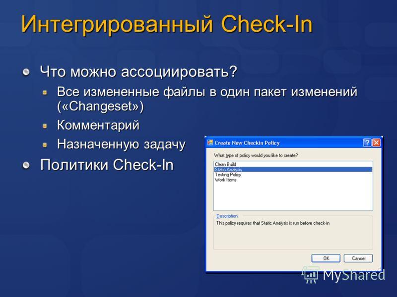 Интегрированный Check-In Что можно ассоциировать? Все измененные файлы в один пакет изменений («Changeset») Комментарий Назначенную задачу Политики Check-In