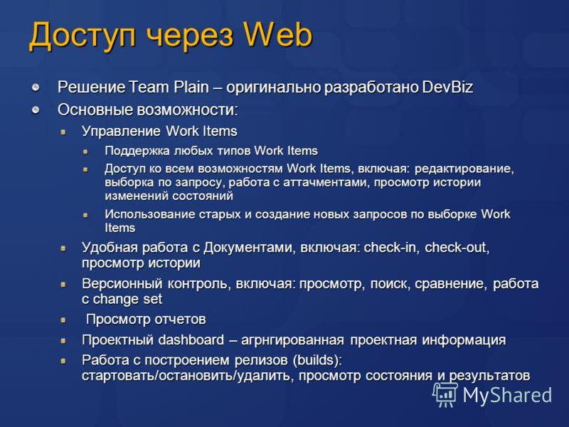 Доступ через Web Решение Team Plain – оригинально разработано DevBiz Основные возможности: Управление Work Items Поддержка любых типов Work Items Доступ ко всем возможностям Work Items, включая: редактирование, выборка по запросу, работа с аттачмента