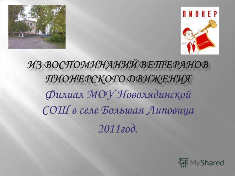 Филиал МОУ Новолядинской СОШ в селе Большая Липовица 2011год.