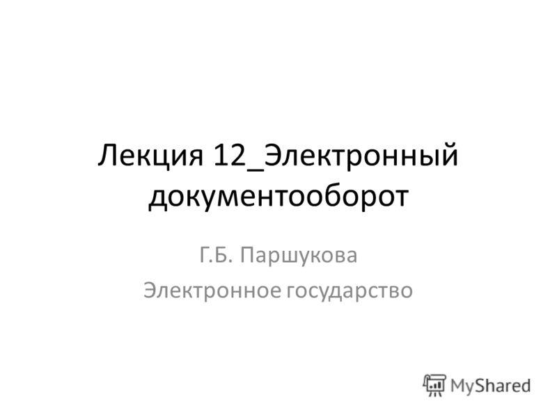 Лекция 12_Электронный документооборот Г.Б. Паршукова Электронное государство