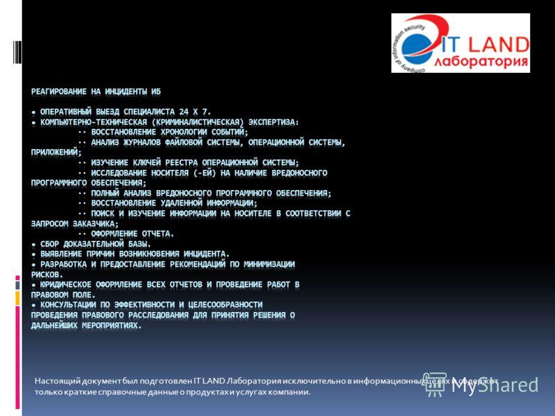 Настоящий документ был подготовлен IT LAND Лаборатория исключительно в информационных целях и содержит только краткие справочные данные о продуктах и услугах компании.
