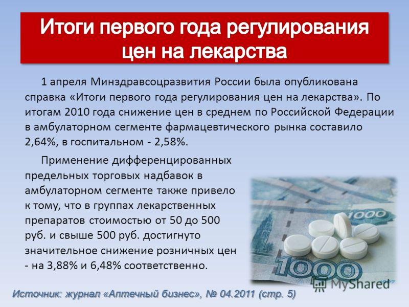 1 апреля Минздравсоцразвития России была опубликована справка «Итоги первого года регулирования цен на лекарства». По итогам 2010 года снижение цен в среднем по Российской Федерации в амбулаторном сегменте фармацевтического рынка составило 2,64%, в г