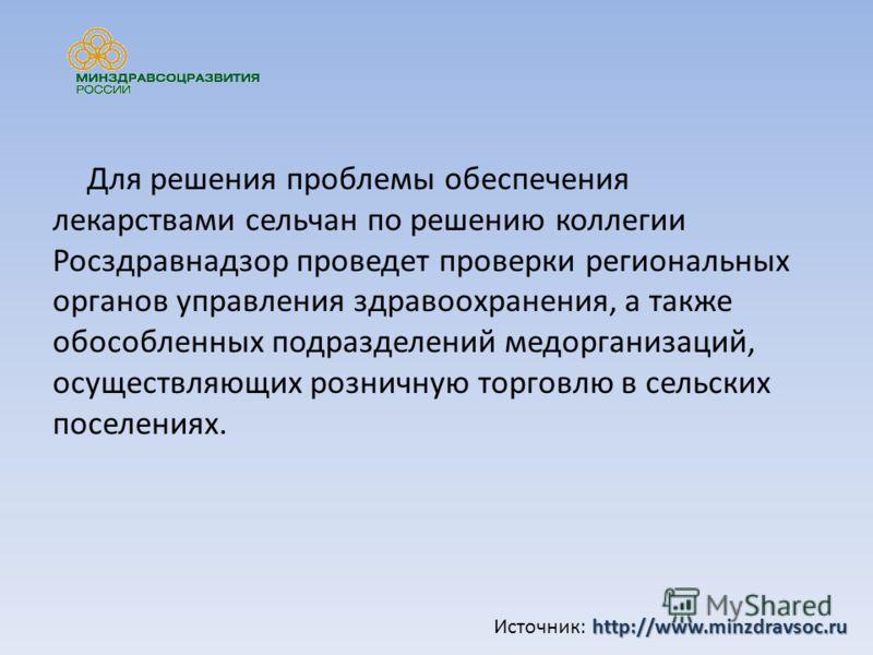 Для решения проблемы обеспечения лекарствами сельчан по решению коллегии Росздравнадзор проведет проверки региональных органов управления здравоохранения, а также обособленных подразделений медорганизаций, осуществляющих розничную торговлю в сельских