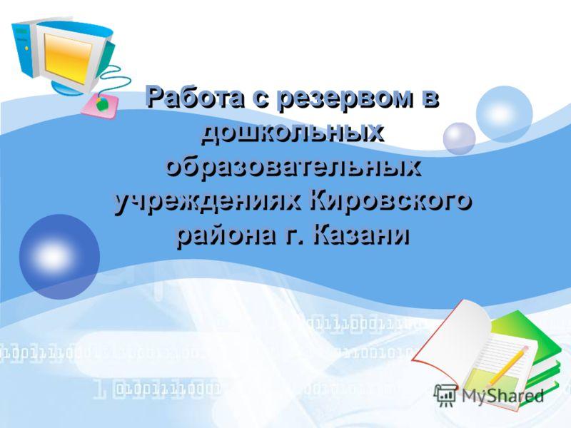 LOGO Работа с резервом в дошкольных образовательных учреждениях Кировского района г. Казани