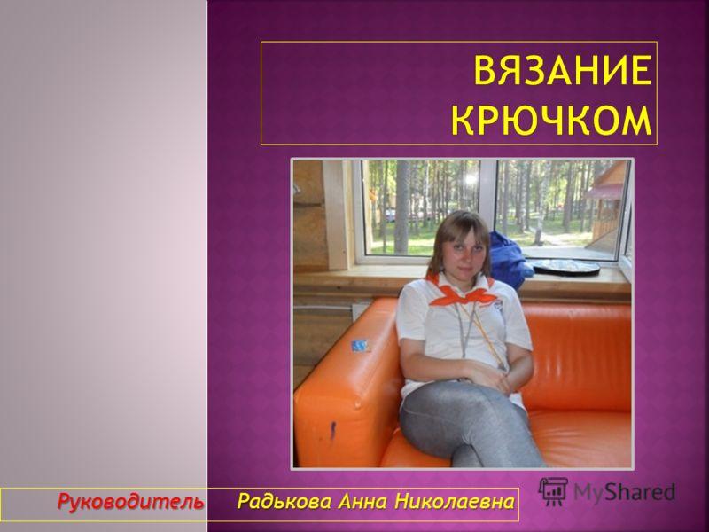 Руководитель Радькова Анна Николаевна