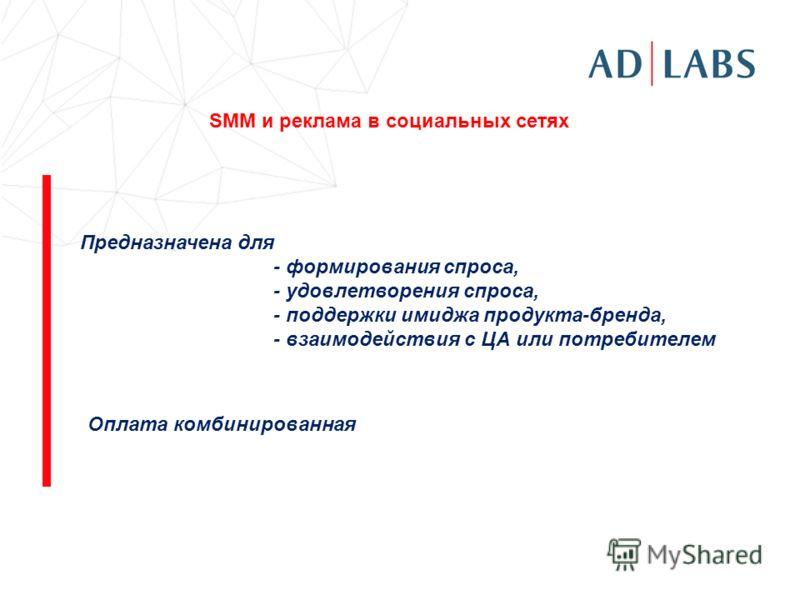 Предназначена для - формирования спроса, - удовлетворения спроса, - поддержки имиджа продукта-бренда, - взаимодействия с ЦА или потребителем Оплата комбинированная SMM и реклама в социальных сетях