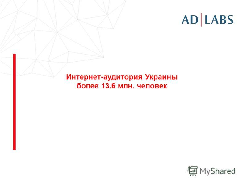 Интернет-аудитория Украины более 13.6 млн. человек