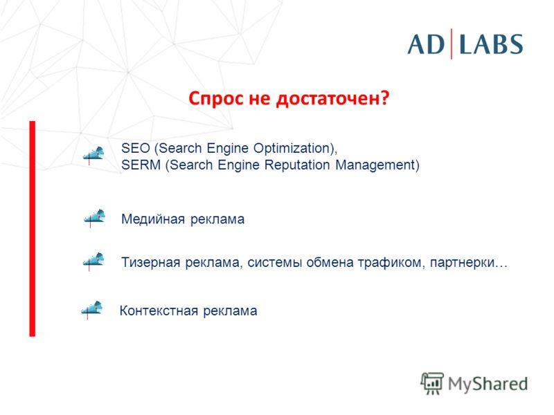 Контекстная реклама SEO (Search Engine Optimization), SERM (Search Engine Reputation Management) Спрос не достаточен? Медийная реклама Тизерная реклама, системы обмена трафиком, партнерки…