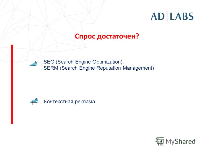 Контекстная реклама SEO (Search Engine Optimization), SERM (Search Engine Reputation Management) Спрос достаточен?