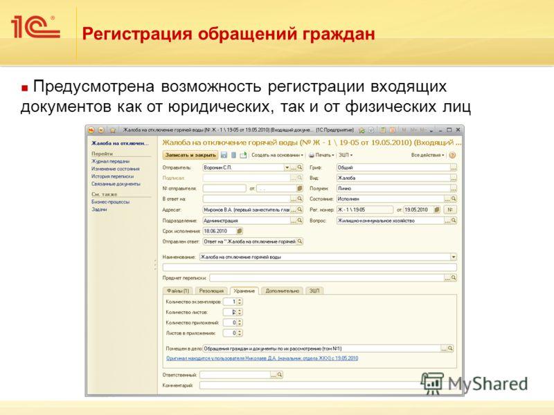 Регистрация обращений граждан Предусмотрена возможность регистрации входящих документов как от юридических, так и от физических лиц