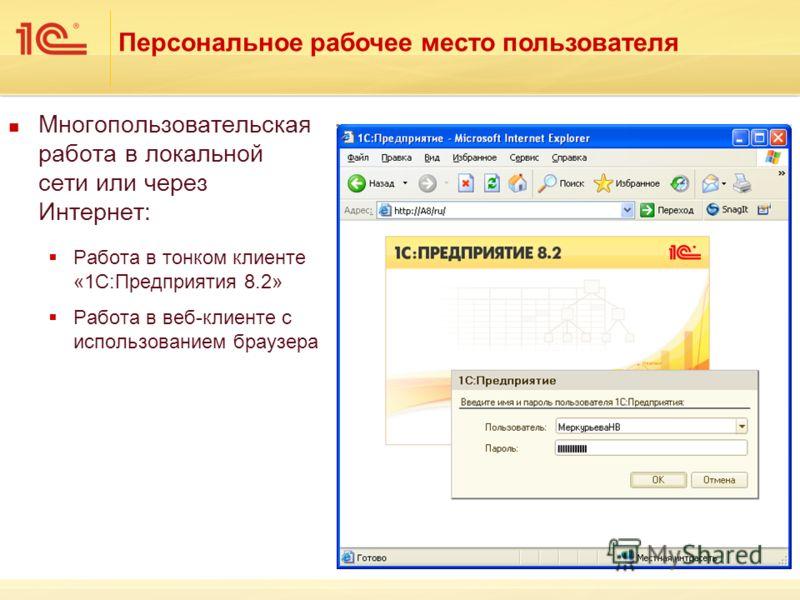 Многопользовательская работа в локальной сети или через Интернет: Работа в тонком клиенте «1С:Предприятия 8.2» Работа в веб-клиенте с использованием браузера Персональное рабочее место пользователя
