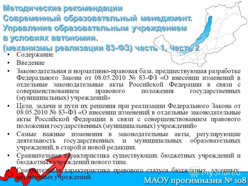 Содержание Введение Законодательная и нормативно-правовая база, предшествующая разработке Федерального Закона от 08.05.2010 83-ФЗ «О внесении изменений в отдельные законодательные акты Российской Федерации в связи с совершенствованием правового полож