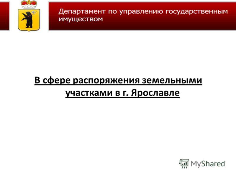 В сфере распоряжения земельными участками в г. Ярославле