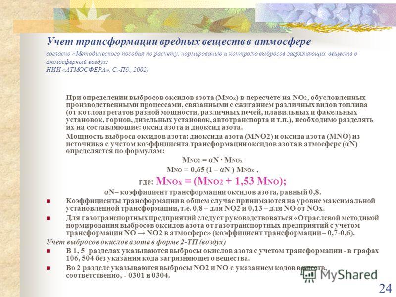 24 Учет трансформации вредных веществ в атмосфере согласно «Методического пособия по расчету, нормированию и контролю выбросов загрязняющих веществ в атмосферный воздух: НИИ «АТМОСФЕРА», С.-Пб., 2002) При определении выбросов оксидов азота (М NOx ) в