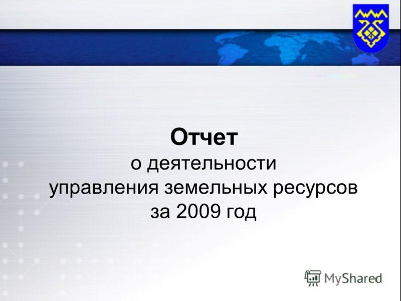 Отчет о деятельности управления земельных ресурсов за 2009 год 1