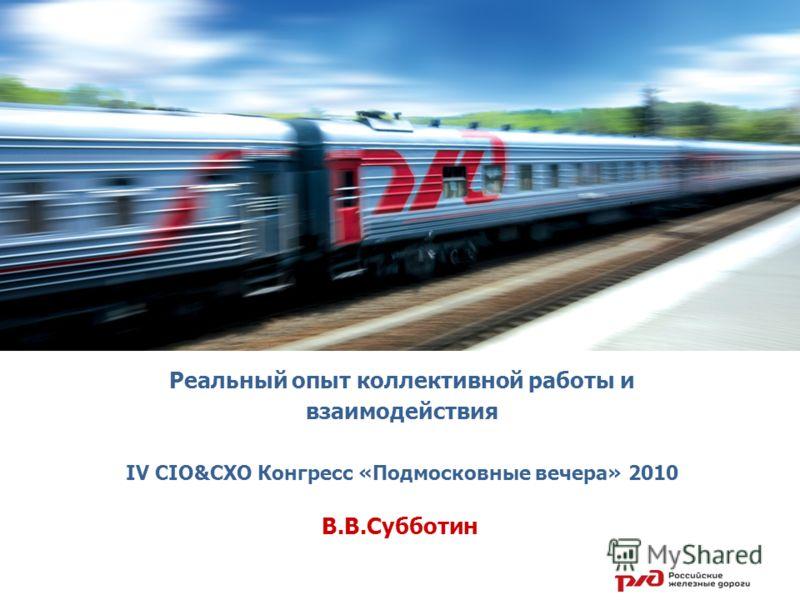 Реальный опыт коллективной работы и взаимодействия IV CIO&CXO Конгресс «Подмосковные вечера» 2010 В.В.Субботин
