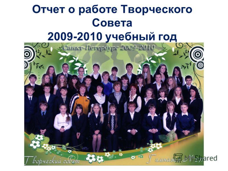 Отчет о работе Творческого Совета 2009-2010 учебный год