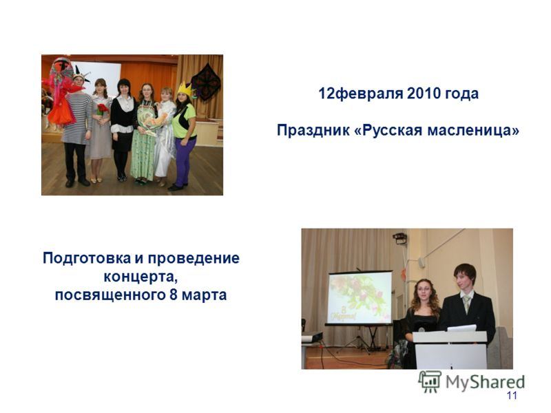 12февраля 2010 года Праздник «Русская масленица» 11 Подготовка и проведение концерта, посвященного 8 марта