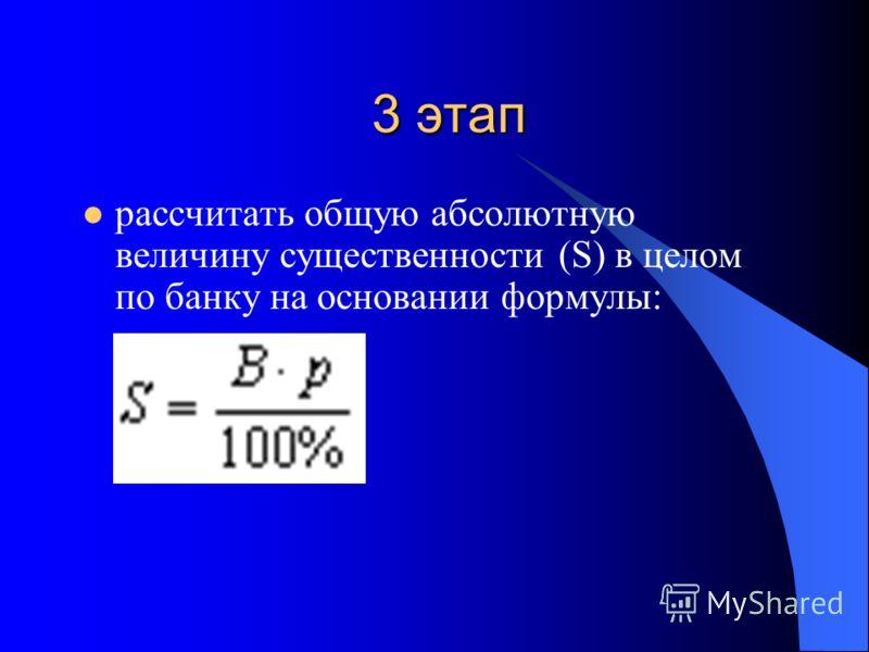 3 этап рассчитать общую абсолютную величину существенности (S) в целом по банку на основании формулы: