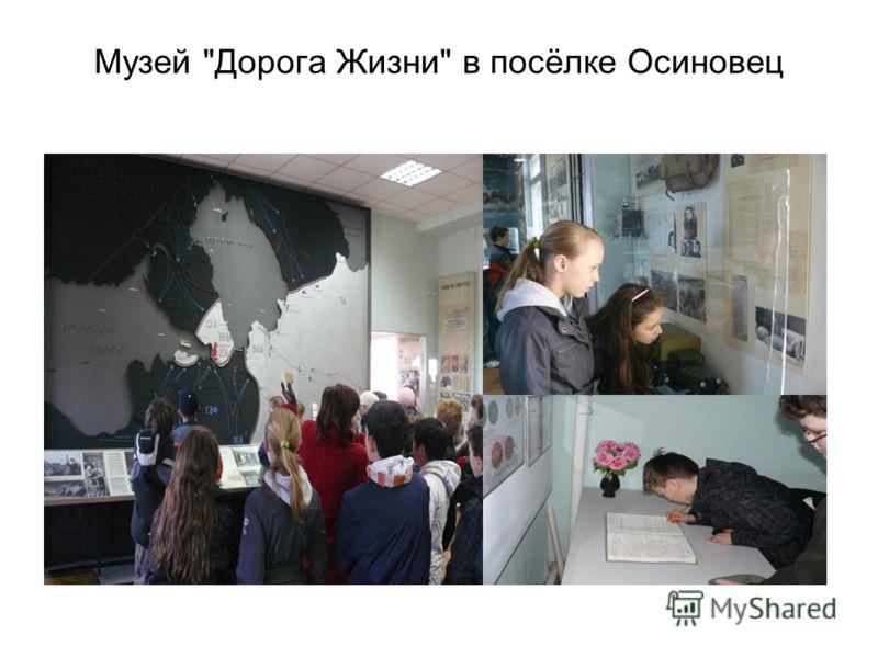 Музей Дорога Жизни в посёлке Осиновец