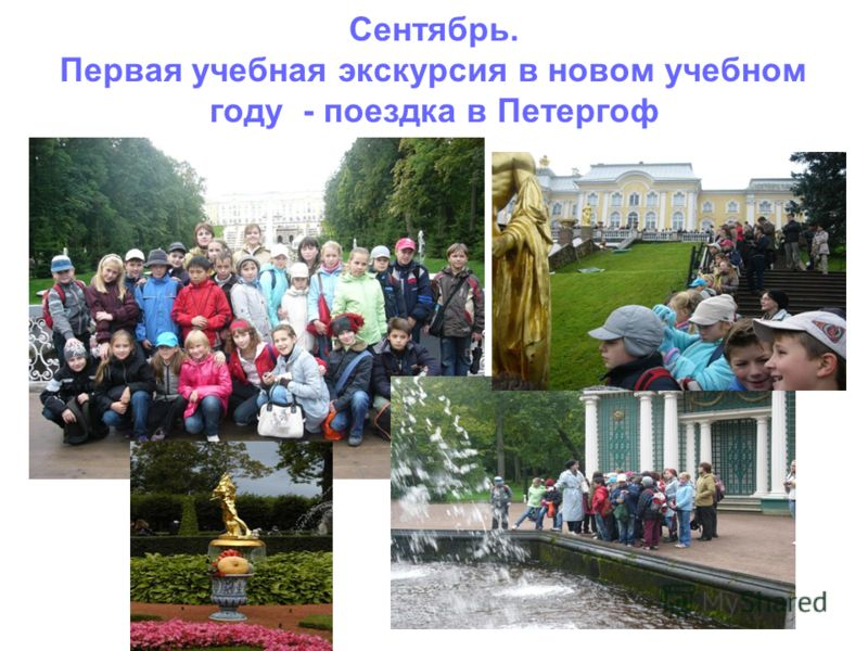 Сентябрь. Первая учебная экскурсия в новом учебном году - поездка в Петергоф