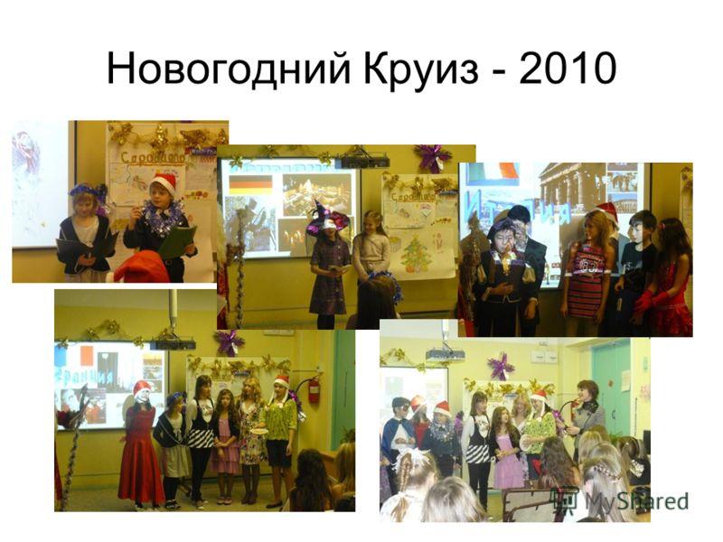 Новогодний Круиз - 2010