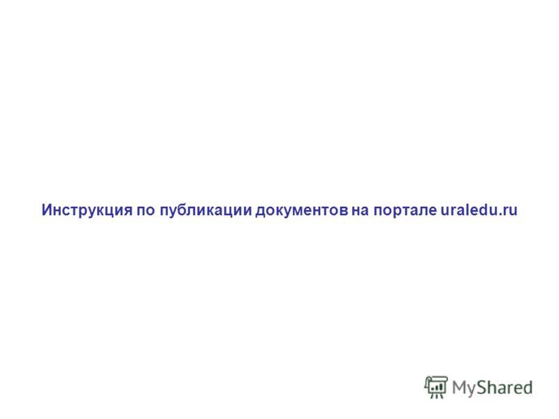Инструкция по публикации документов на портале uraledu.ru