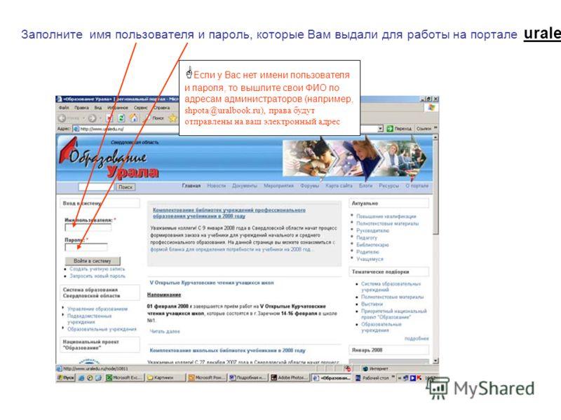 Если у Вас нет имени пользователя и пароля, то вышлите свои ФИО по адресам администраторов (например, shpota@uralbook.ru), права будут отправлены на ваш электронный адрес Заполните имя пользователя и пароль, которые Вам выдали для работы на портале u