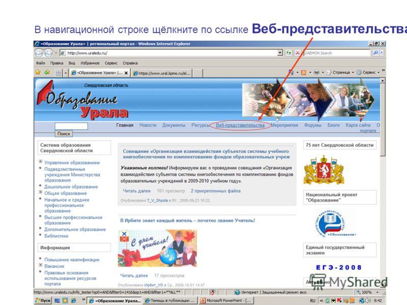 В навигационной строке щёлкните по ссылке Веб-представительства