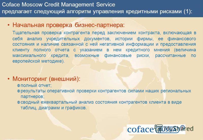 Coface Moscow Credit Management Service предлагает следующий алгоритм управления кредитными рисками (1): Начальная проверка бизнес-партнера: Тщательная проверка контрагента перед заключением контракта, включающая в себя анализ учредительных документо