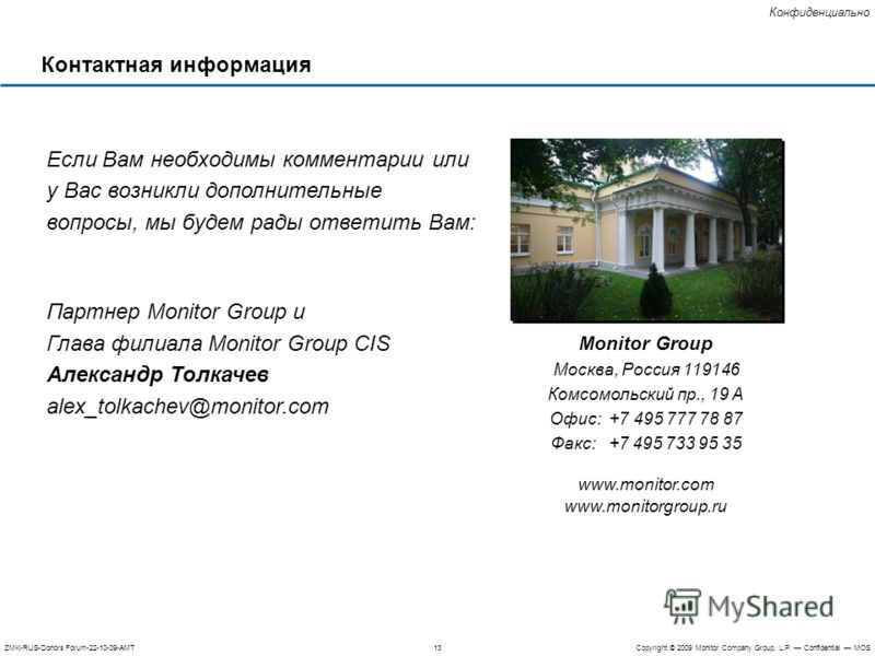13ZMK-RUS-Donors Forum-22-10-09-AMTCopyright © 2009 Monitor Company Group, L.P. Confidential MOS Конфиденциально Контактная информация Monitor Group Москва, Россия 119146 Комсомольский пр., 19 A Офис: +7 495 777 78 87 Факс: +7 495 733 95 35 www.monit