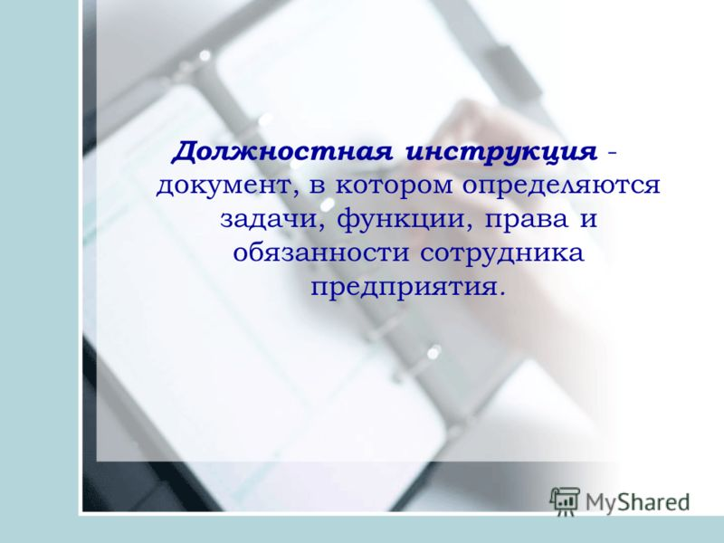 Должностная инструкция - документ, в котором определяются задачи, функции, права и обязанности сотрудника предприятия.