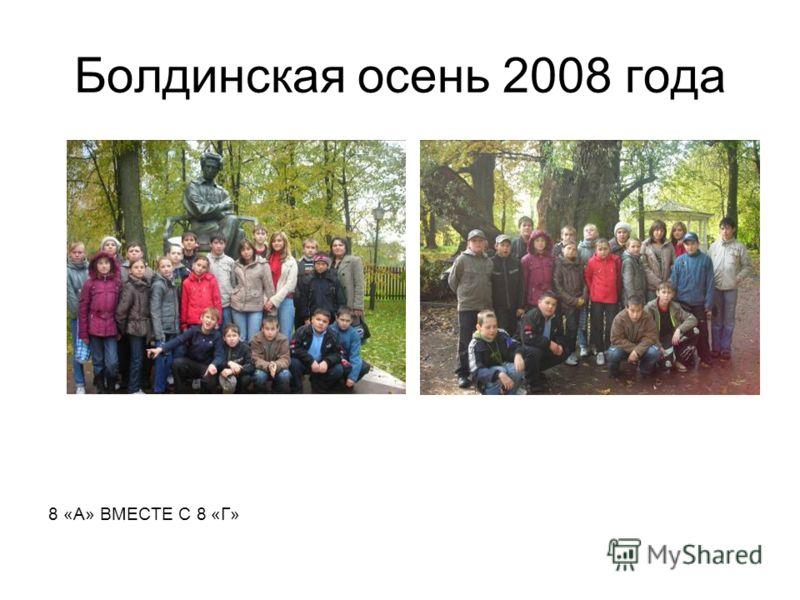 Болдинская осень 2008 года 8 «А» ВМЕСТЕ С 8 «Г»