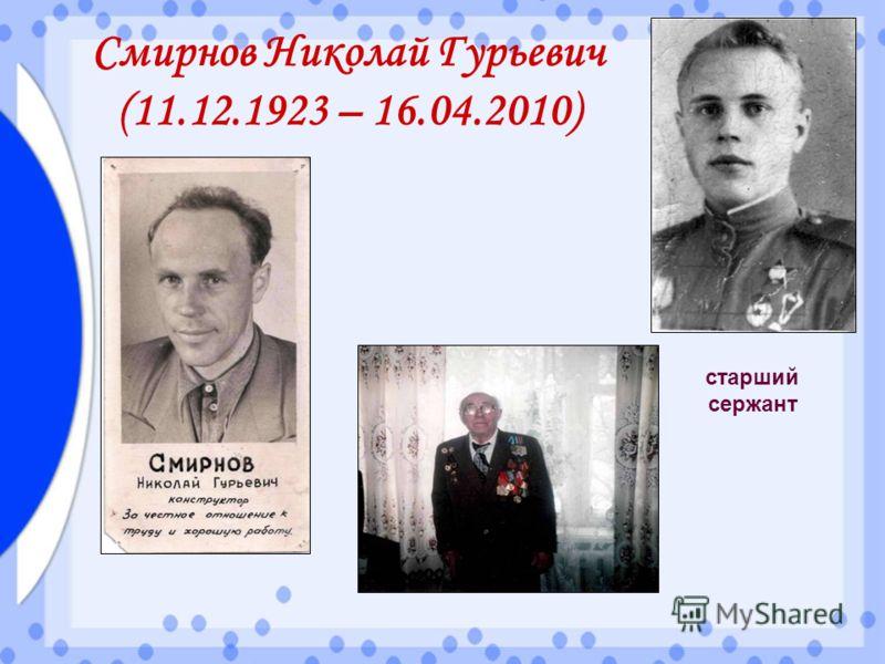 Смирнов Николай Гурьевич (11.12.1923 – 16.04.2010) старший сержант