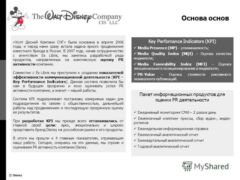 © Disney «Уолт Дисней Компани СНГ» была основана в апреле 2006 года, и перед нами сразу встала задача яркого продвижения известного бренда в России. В 2007 году, начав сотрудничество с агентством Ex Libris, мы занялись разработкой ряда продуктов, нап
