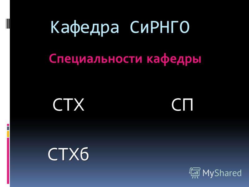 Кафедра СиРНГО Специальности кафедры СТХСТХбСП
