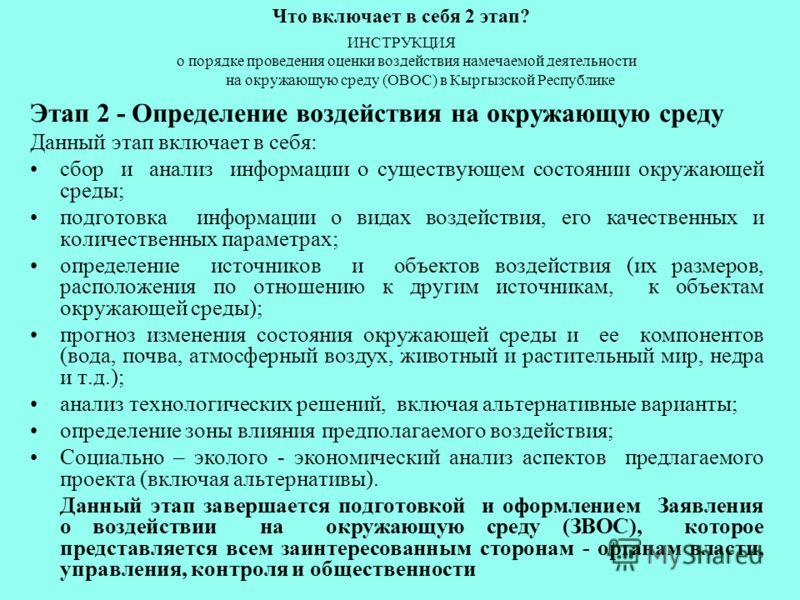 Что включает в себя 2 этап? ИНСТРУКЦИЯ о порядке проведения оценки воздействия намечаемой деятельности на окружающую среду (ОВОС) в Кыргызской Республике Этап 2 - Определение воздействия на окружающую среду Данный этап включает в себя: сбор и анализ