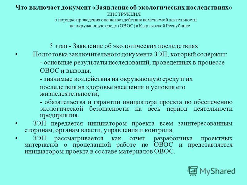 Что включает документ «Заявление об экологических последствиях» ИНСТРУКЦИЯ о порядке проведения оценки воздействия намечаемой деятельности на окружающую среду (ОВОС) в Кыргызской Республике 5 этап - Заявление об экологических последствиях Подготовка