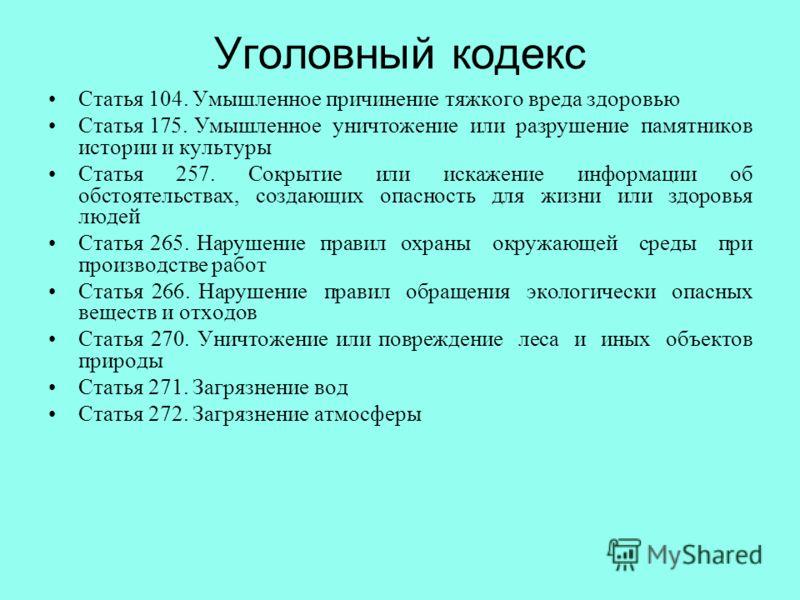 Статья 175 уку хотя