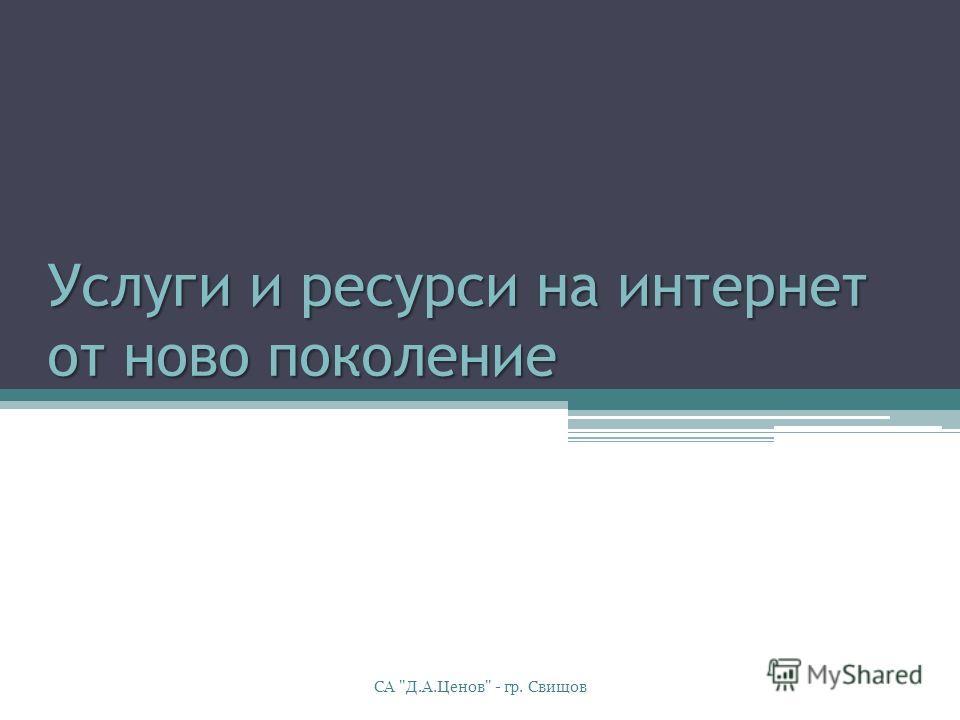 Услуги и ресурси на интернет от ново поколение СА Д.А.Ценов - гр. Свищов