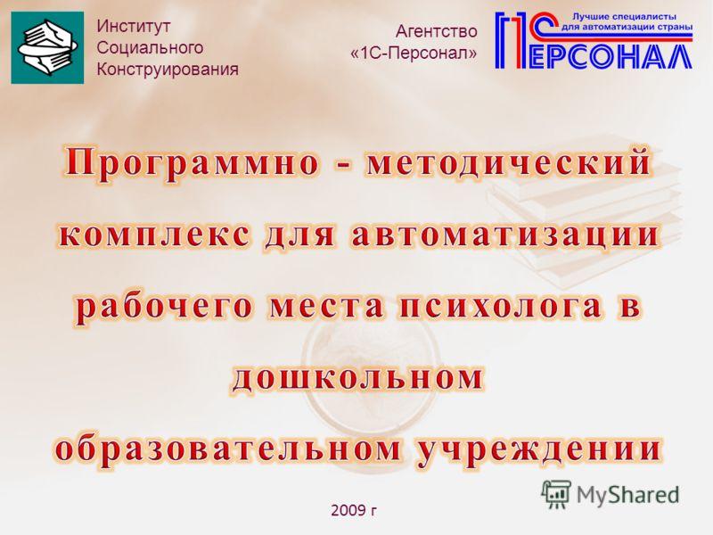 2009 г Агентство «1С-Персонал» Институт Социального Конструирования
