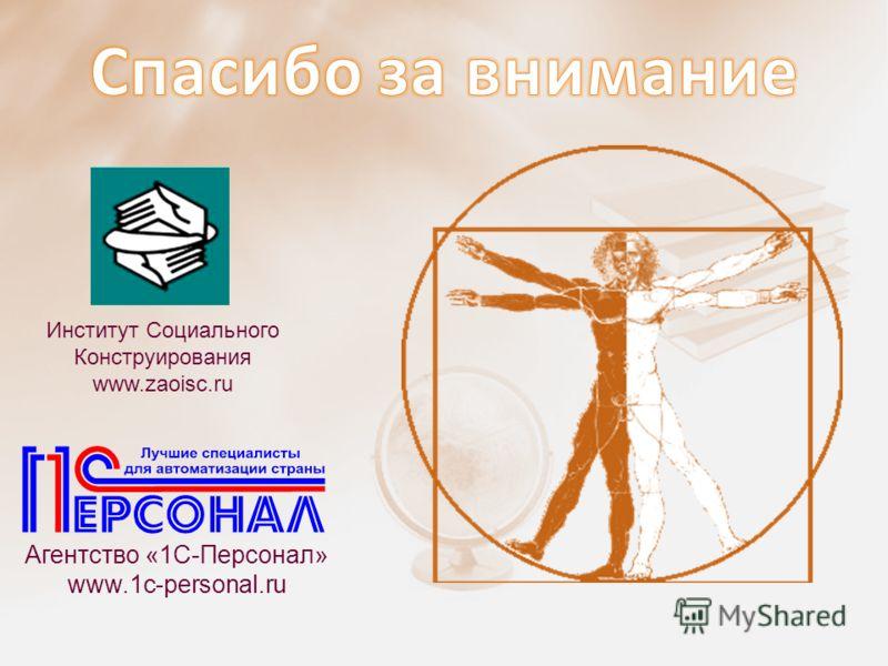 Агентство «1С-Персонал» www.1c-personal.ru Институт Социального Конструирования www.zaoisc.ru