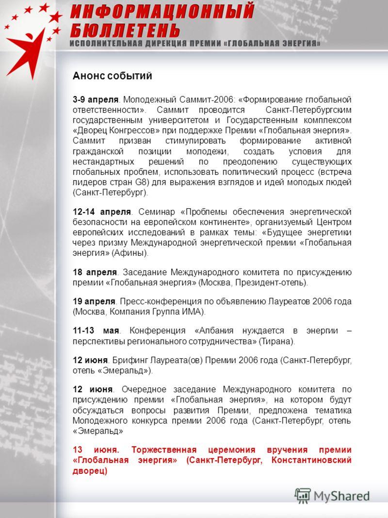 Анонс событий 3-9 апреля. Молодежный Саммит-2006: «Формирование глобальной ответственности». Саммит проводится Санкт-Петербургским государственным университетом и Государственным комплексом «Дворец Конгрессов» при поддержке Премии «Глобальная энергия