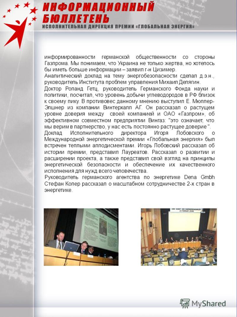 информированности германской общественности со стороны Газпрома. Мы понимаем, что Украина не только жертва, но хотелось бы иметь больше информации – заявил г-н Цизимер. Аналитический доклад на тему энергобезопасности сделал д.э.н., руководитель Инсти
