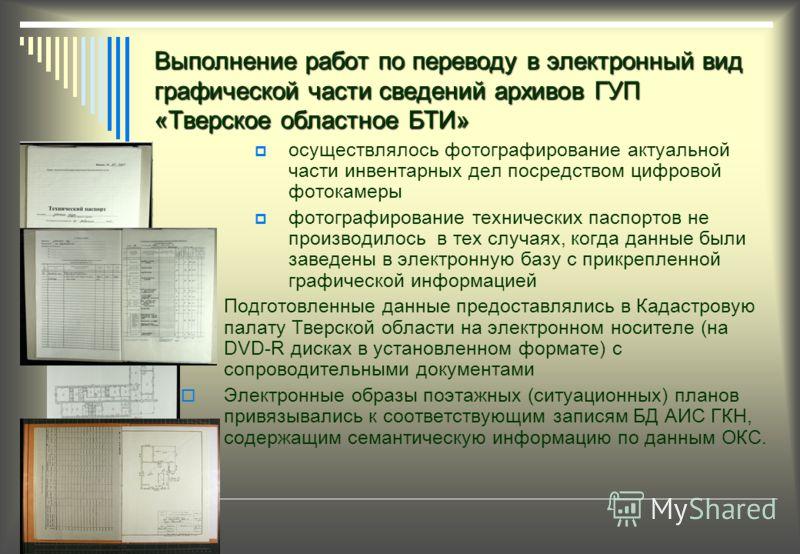 Выполнение работ по переводу в электронный вид графической части сведений архивов ГУП «Тверское областное БТИ» осуществлялось фотографирование актуальной части инвентарных дел посредством цифровой фотокамеры фотографирование технических паспортов не