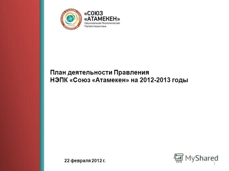План деятельности Правления НЭПК «Союз «Атамекен» на 2012-2013 годы 22 февраля 2012 г. 1