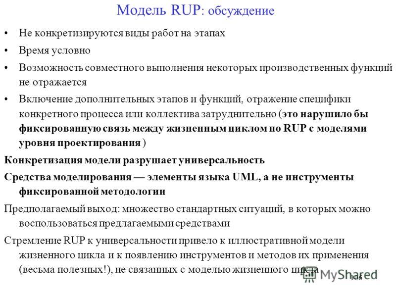 106 Модель RUP : обсуждение Не конкретизируются виды работ на этапах Время условно Возможность совместного выполнения некоторых производственных функций не отражается Включение дополнительных этапов и функций, отражение специфики конкретного процесса