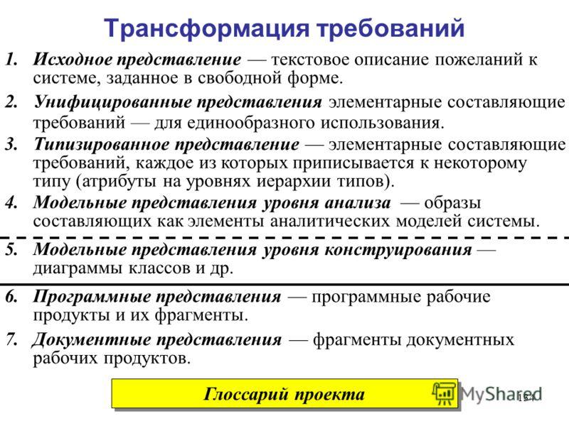 134 Трансформация требований 1.Исходное представление текстовое описание пожеланий к системе, заданное в свободной форме. 3.Типизированное представление элементарные составляющие требований, каждое из которых приписывается к некоторому типу (атрибуты