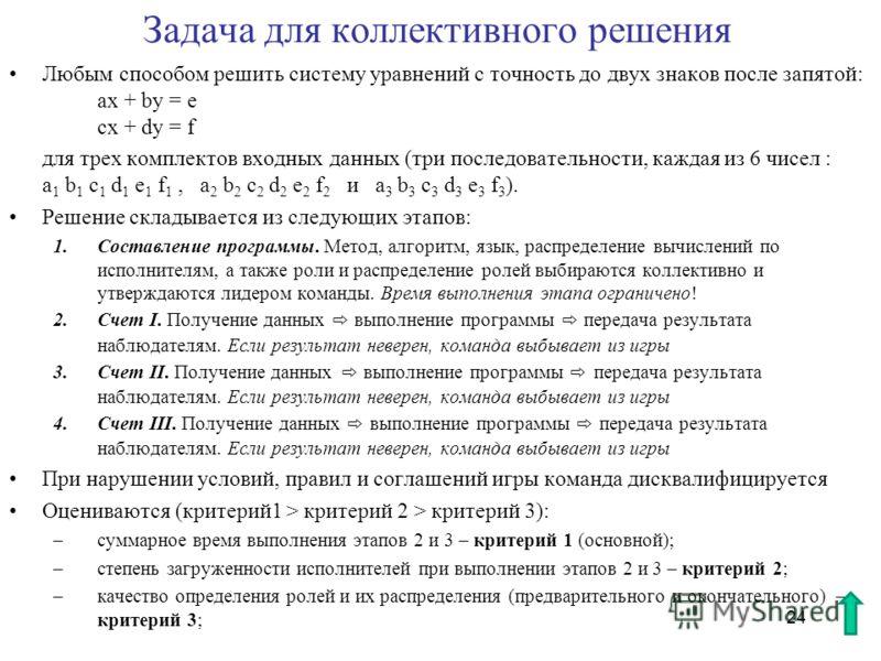 Задача для коллективного решения Любым способом решить систему уравнений с точность до двух знаков после запятой: ax + by = e cx + dy = f для трех комплектов входных данных (три последовательности, каждая из 6 чисел : a 1 b 1 c 1 d 1 e 1 f 1, a 2 b 2